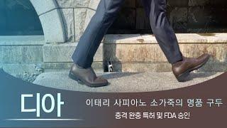국산 사피아노 소가죽 기능성 서스펜션 키높이 구두