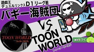 [LIVE] 【遊戯王デュエルリンクス】Dリーグ団体戦 バギー海賊団 vs TOON WORLD【Vtuber】