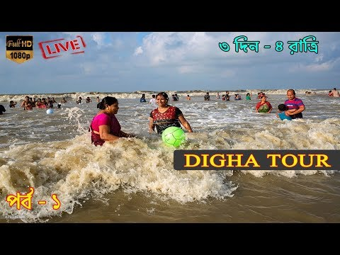 Kolkata to Digha Sea Beach ALL information About Digha Tour ( BANGLA VIDEO ) digha pat 1