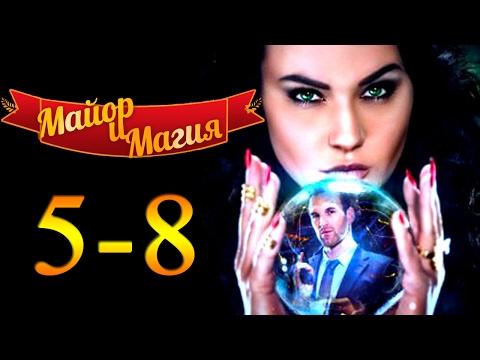 Майор и магия 5,6,7,8 серия / Русские новинки фильмов 2016 #анонс Наше кино
