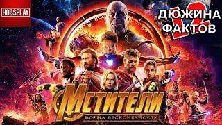 12 Фактов о фильме Мстители: Война Бесконечности! Все что нужно знать перед выходом.