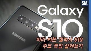 삼성 갤럭시 S10 발빠른 실물 사용기 주요 특징 부터 살펴보자! (Galaxy S10 Hands On)
