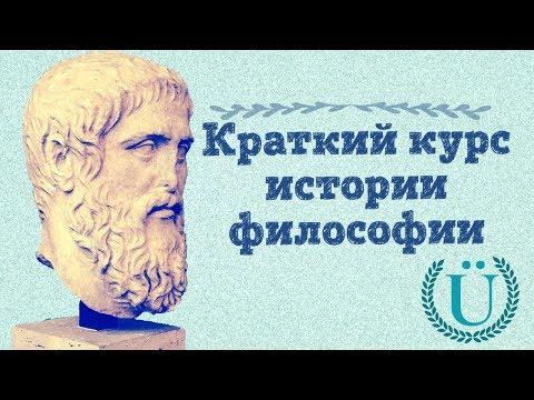 UeberMarginal: С чего начинать изучать философию