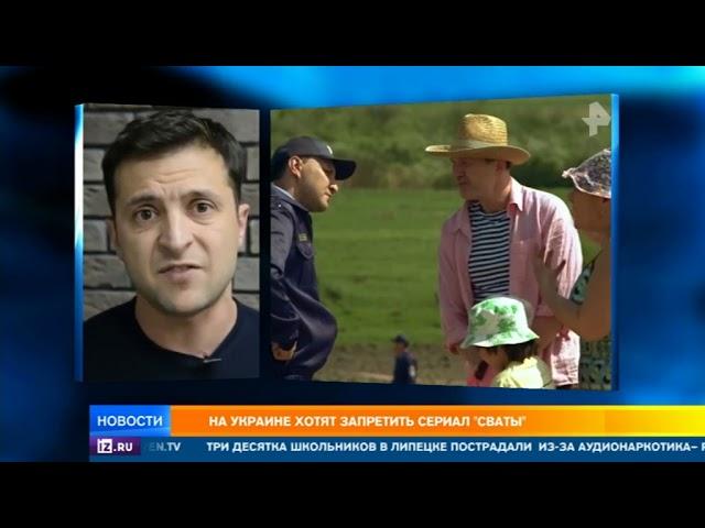 Скандальный украинский актер Владимир Зеленский обрушился с критикой на СБУ
