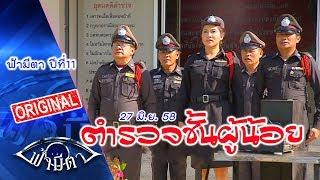 ตำรวจชั้นผู้น้อย: มันก็มีดี-มีเลวกันทุกอาชีพ : ฟ้ามีตา--OFFICIAL