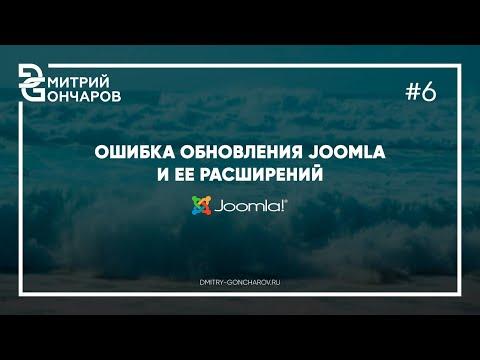#6. Ошибка обновления Joomla и ее расширений / решение проблемы