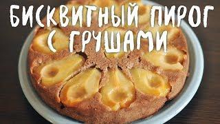 Бисквитный пирог с грушами (веганский рецепт)