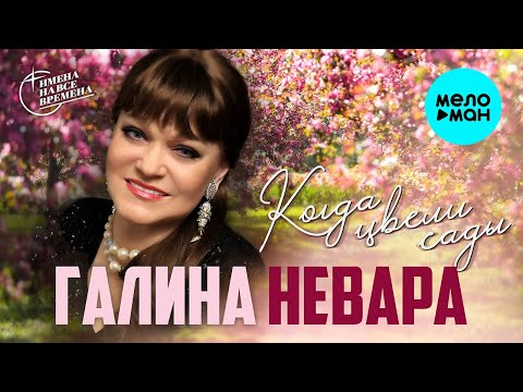 Галина Невара - Когда цвели сады