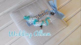 Скрапбукинг Свадебный альбом в морском стиле | Книга пожеланий