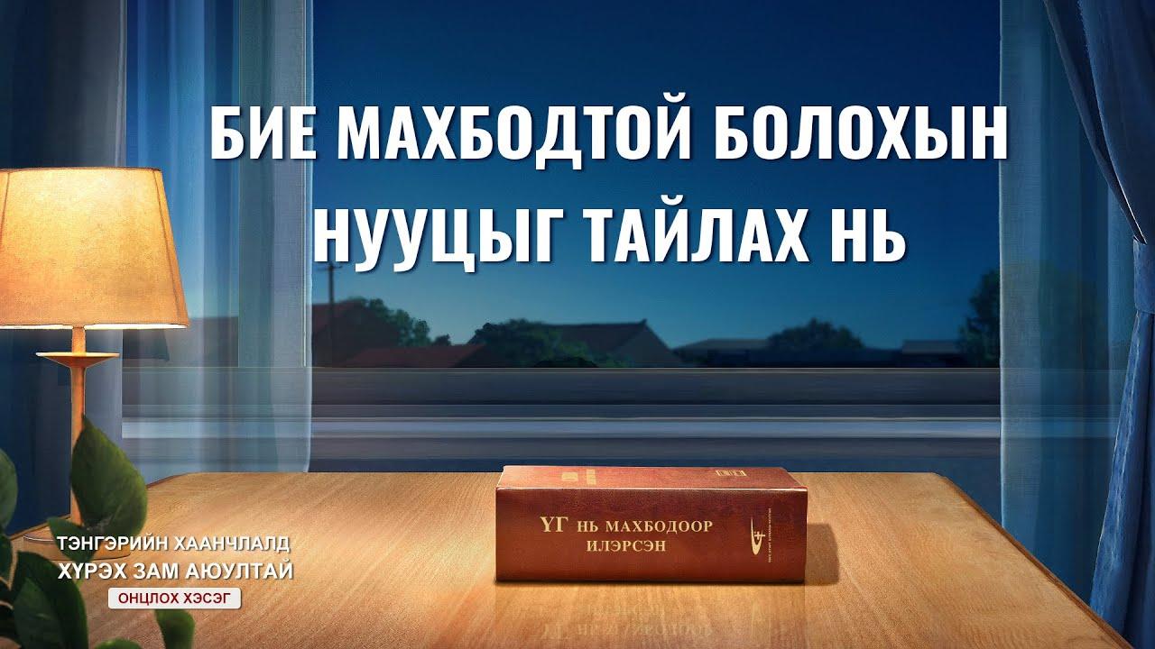 Киноны клип: Бие Махбодтой Болохын нууцыг тайлах нь (Монгол хэлээр)