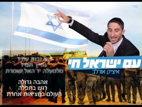 עם ישראל חי - איציק אורלב