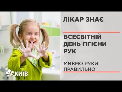 Всесвітній день гігієни рук - миємо руки правильно #ЛікарЗнає