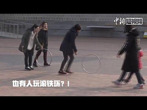韩国人也玩滚铁环,不信来看!
