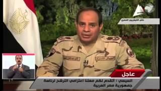خطاب السيسي الذي تقدم من خلاله بإستقالته من منصبه وأعلن ترشحه لانتخابات الرئاسة