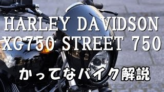 STREET 750 (XG750) / 「かってにバイク解説」 バイクインプレ 試乗レビュー
