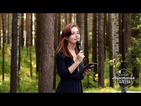 Анастасия Галеева ведущая
