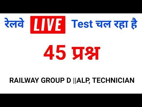 Railway Online test शुरू होगया है (जल्दी join करे)