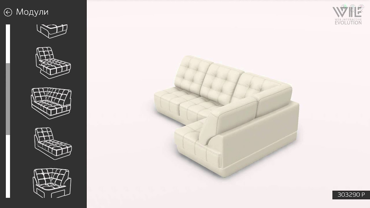Interactive Furniture Design 3d Configurator Youtube