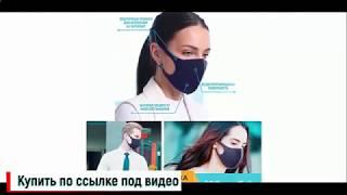 Купить защитную маску для лица в Москве Защитная многоразовая маска с фильтром для лица