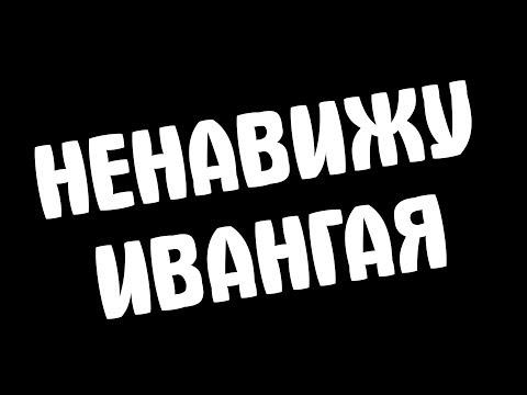 ХЕЙТЕР ИВАНГАЯ (ненавижу EeOneGuy)