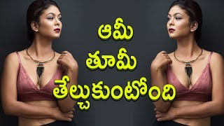 Aditi Myakal Hot Photoshoot | Aditi Myakal Unseen Video | Aditi Myakal Videos