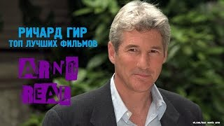 """""""Ричард Гир"""" Топ Лучших Фильмов"""