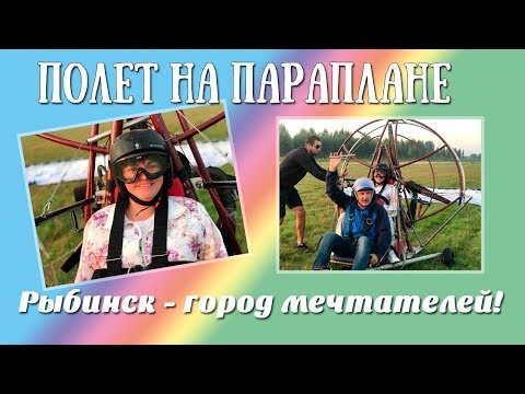 Полет на параплане с мэром города Рыбинска