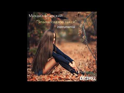 """Михаил Боярский """"Зеленоглазое такси"""" Dj Kriss Latvia / instrumental /"""