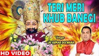 Teri Meri Khub Banegi I Khatu Shyam Holi I JAY KUMAR DEEWANA I HD I Bolunga Jai Shree Shyam
