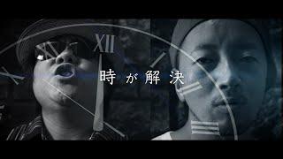 【MV】時が解決_こいちゃん&タロマフィン