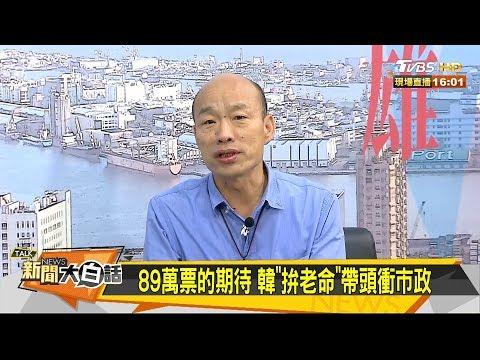 新聞大白話專訪韓國瑜 聽他來說真心話!新聞大白話 20190515