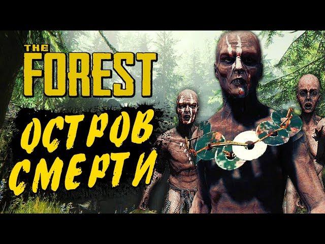 THE FOREST ● Прохождение Ко-оп #1 ● ПРИЗЕМЛИЛИСЬ НА ОСТРОВ СМЕРТИ! ПЫТАЕМСЯ ВЫЖИТЬ!