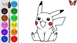 Как нарисовать и раскрасить ПИКАЧУ. Раскраска для детей ПОКЕМОН.