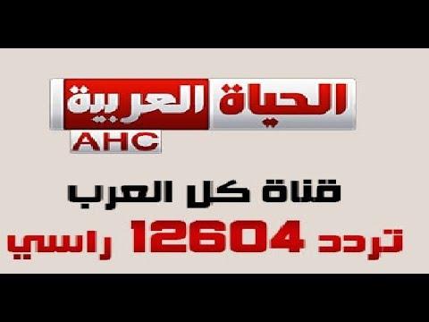 قناة الحياة العربية تردد