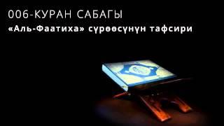 006-Куран сабагы («Аль-Фаатиха» сүрөөсүнүн тафсири)