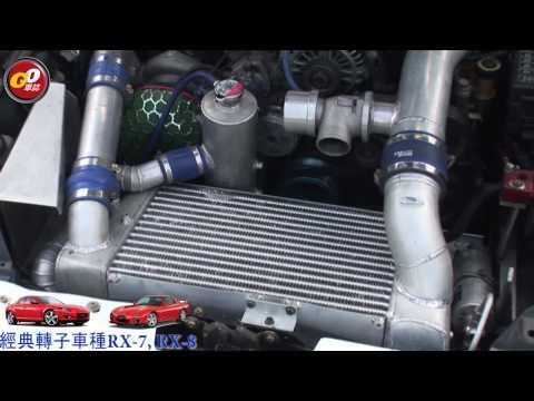 經典的轉子引擎車種 Mazda RX-7 RX-8