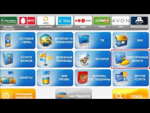 пополнение Webmoney через терминал вебмани Buy Webmoney