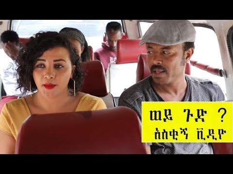 Ethiopia:ወይ ጉድ ? #1  (አስቂኝ ቪዲዮ)