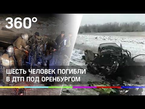 Шесть человек погибли в ДТП под Оренбургом