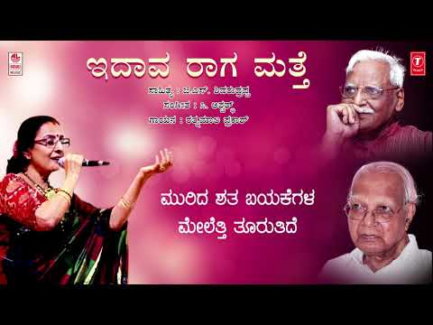Idaava Raaga Mathe Song with Lyrics | Ratnamala Prakash | C Ashwath | G.S.Shivarudrappa |Bhavageethe