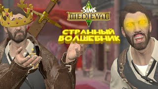ВОЛОСАТЫЕ ЛАДОШКИ МАГА [The Sims: Medieval] #7
