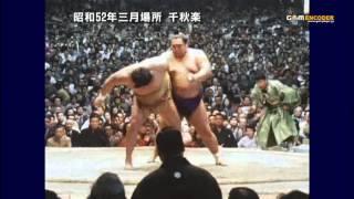 輪島vs北の湖 (昭和52年三月場所)