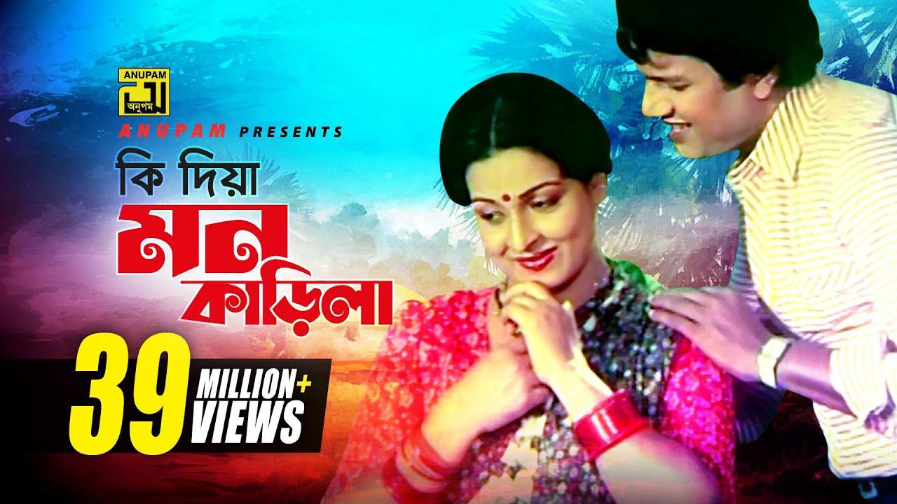 Ki Dia Mon Karila | কি দিয়া মন কাড়িলা | Shabana & Alamgir | Andrew & Sabina | Ashanti