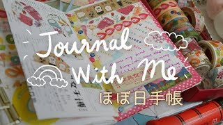 Journal With Me   My Favorite Washi Tapes from a Stationery Fair 文具女��2018   ��日手帳   Rainbowholic