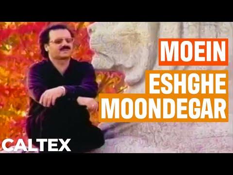 Moein - Eshghe Mondegar | معین - عشق موندگار