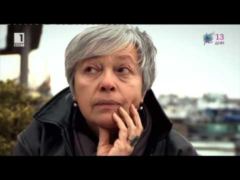 ЧУЙ (2014) (документален филм за радио