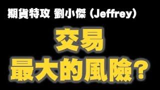 期貨JEP04 - 交易最大的風險,不是崩盤也不是黑天鵝!?