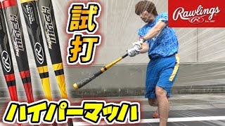 【打球が鬼速い】業界初の短・中距離打者用の複合バット「ハイパーマッハ」を試してみた 【ローリングス】 thumbnail