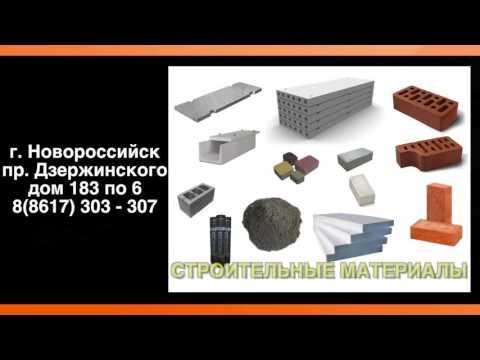 Строительная компания Новороссийска