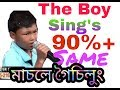 Download The boy sing মাচলে গৈচিলুং 90%+ same [MASOLe GOISI MP3 song and Music Video